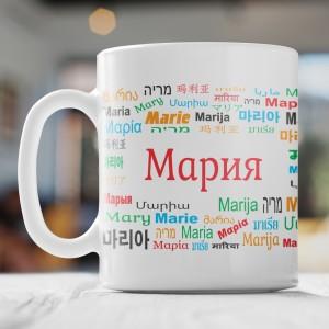 Именная кружка Мария мария фомальгаут неевклидовылюди isbn 9785448310645