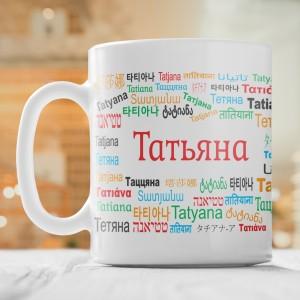 Именная кружка Татьяна