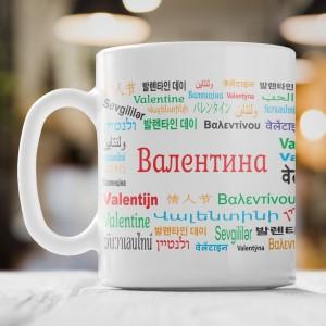 "Именная кружка ""Валентина"""