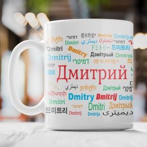 Именная кружка Дмитрий именная кружка михаил