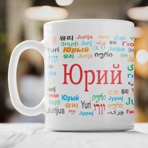 Именная кружка Юрий юрий андрушкевич 100 удивительных стран мира