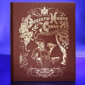 Семейная книга рецептов специи большая кулинарная книга в футляре