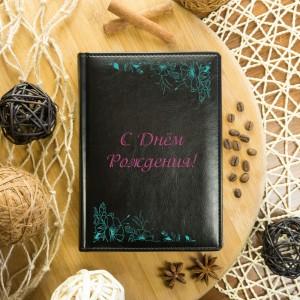 Ежедневник С днем рождения желай делай ежедневник