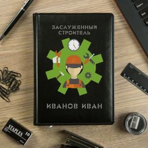 Именной ежедневник «Заслуженный строитель»