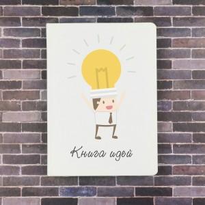 Ежедневник «Книга идей» желай делай ежедневник