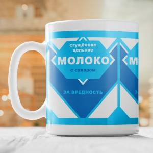 Кружка Сгущенное молоко кружка эврика сгущенное молоко 93476