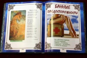 """Эксклюзивное издание """"Русская баня"""""""