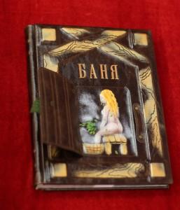 Эксклюзивное издание Русская баня