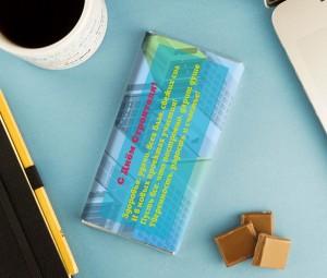 Сладкая открытка «С днем строителя!» сладкая открытка с 8 марта
