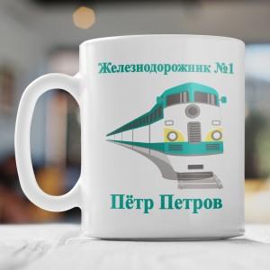 Именная кружка «Железнодорожник №1» стоимость