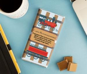 Сладкая открытка «С днем железнодорожника!» сладкая открытка с 8 марта