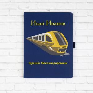Именной ежедневник «Лучший железнодорожник» желай делай ежедневник