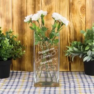 Ваза для цветов «С 8 марта» (квадро) ваза для цветов любимой мамочке