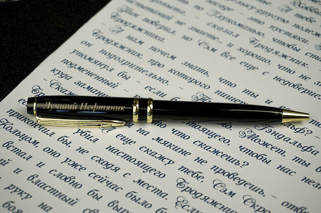 Подарочная ручка «Почетный нефтяник» - 2
