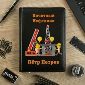 Именной ежедневник «Почетный нефтяник» именной ежедневник почетный строитель
