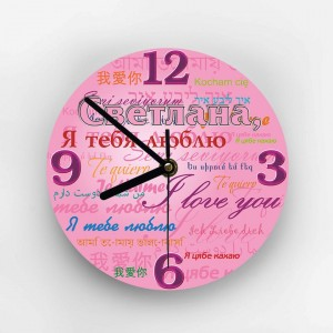 Часы «Я тебя люблю» именные