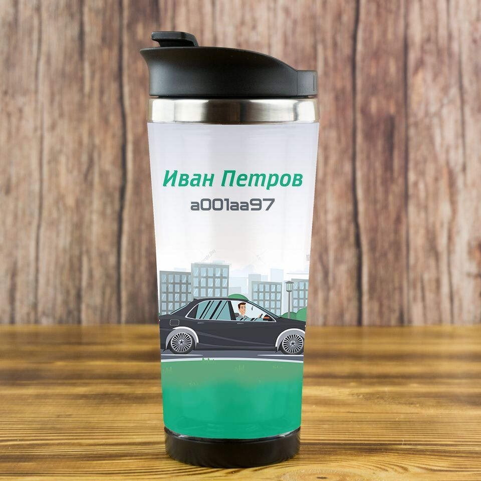 Термостакан Steel «Авто»
