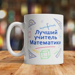 Именная кружка «Лучший учитель математики» стоимость