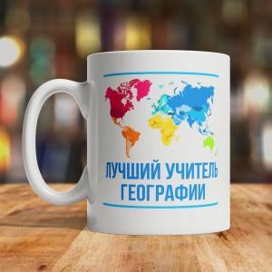 Именная кружка «Лучший учитель географии» стоимость