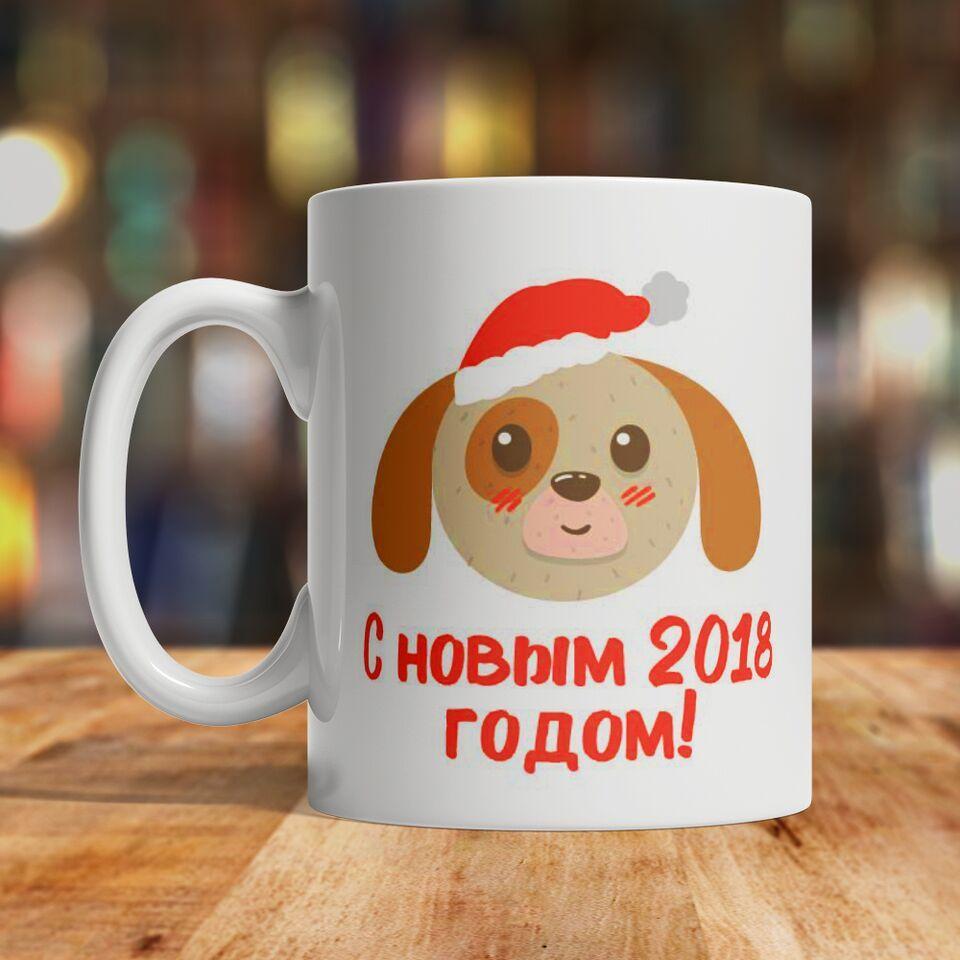 Прикольные картинки с надписями с новым годом 2018 год