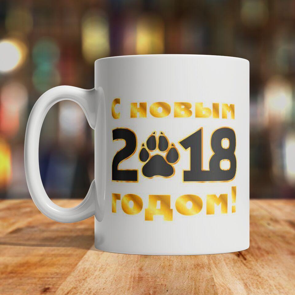 Кружка «Новогодняя 2018»