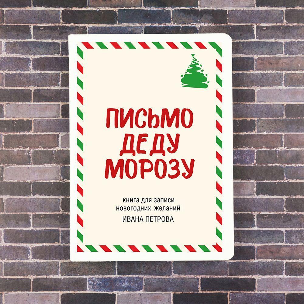 Ежедневник «Письмо Деду Морозу»