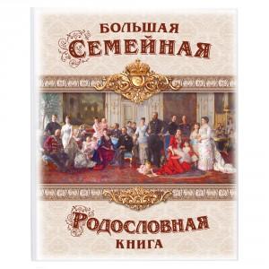 Родословная книга «Семейная хроника» санкт петербургская дворянская родословная книга роды чье внесение