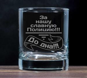 Бокал для виски «За нашу славную полицию» бокал для виски юбилейный
