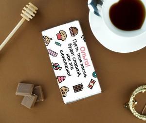 Именная шоколадка «Сладкое пожелание женщине» шоколадка к 8 марта