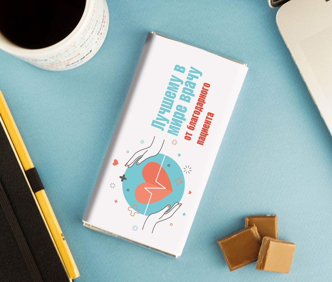 Шоколадка «Лучшему в мире врачу»