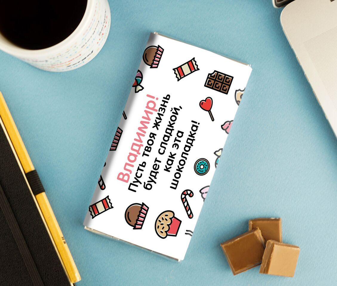 Именная шоколадка «Пожелание сладкой жизни»