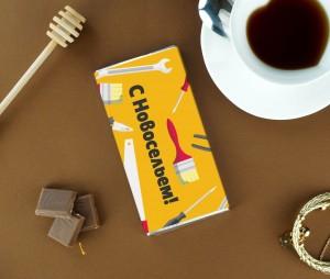 Шоколадка «На новоселье!» шоколадка 35х35 printio апельсины