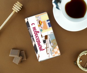 Шоколадка «К новоселью!» шоколадка к 8 марта