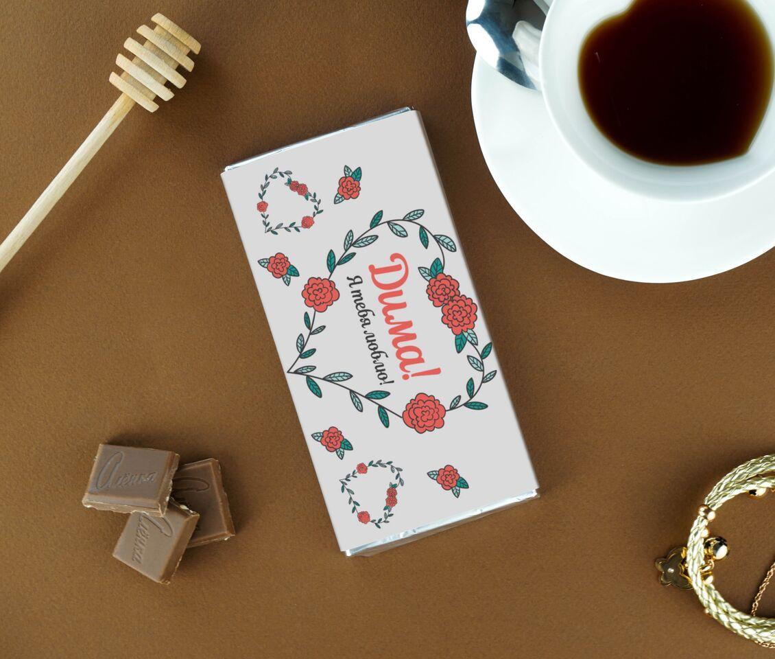 Именная шоколадка «Любовное признание»