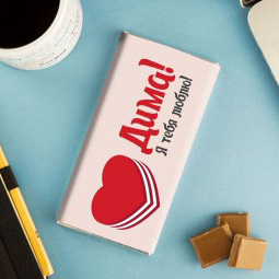 цена на Именная шоколадка «Люблю»