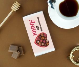 цена на Именная шоколадка «Шоколадный подарок»