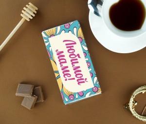 Шоколадка «Любимой маме» chokocat любимой маме открытка с шоколадом 20 г