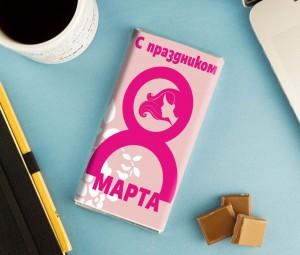 Шоколадка «На 8 марта» шоколадка к 8 марта