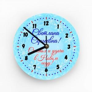 Именные часы «Счастья в Новом году!»