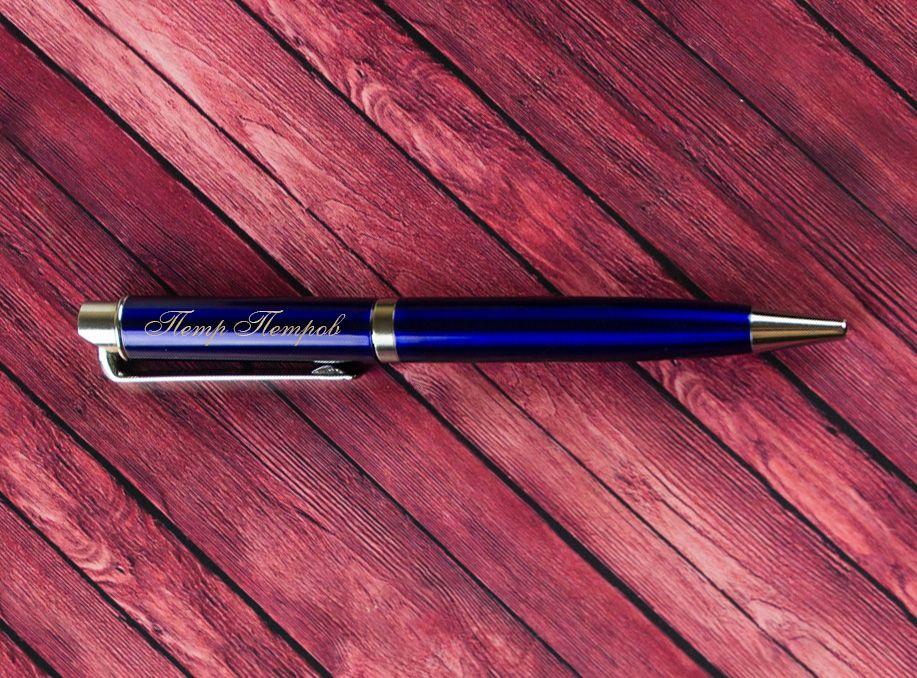 """Именная ручка с гравировкой """"Blue Sky"""""""