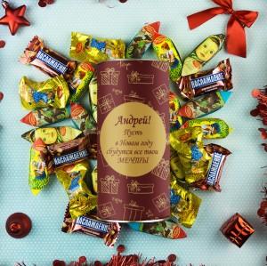 Именной сладкий подарок «Новогодние мечты» шоколадные годы конфеты ассорти 190 г