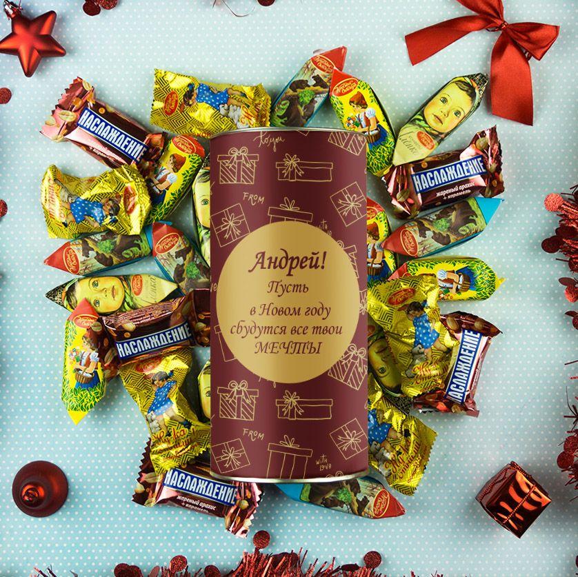 Именной сладкий подарок «Новогодние мечты»