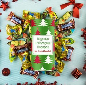Именной сладкий подарок «Добрые традиции» шоколадные годы конфеты ассорти 190 г