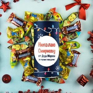 Именной сладкий подарок «От Деда Мороза» шоколадные годы конфеты ассорти 190 г