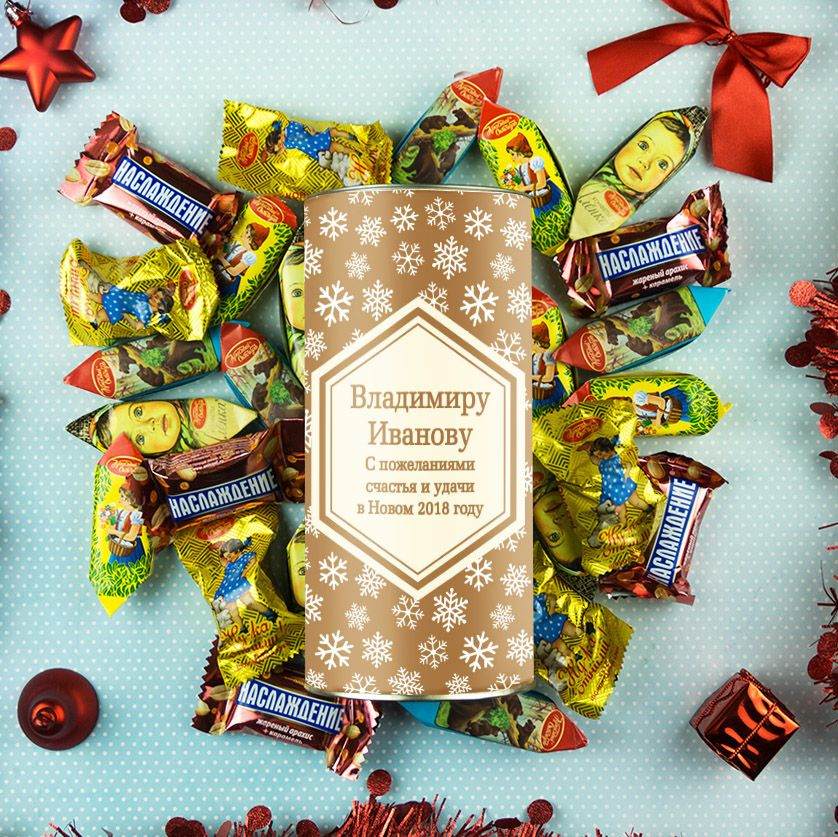Именной сладкий подарок «Новогодние сладости»