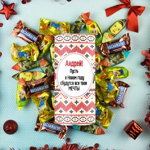 Именной сладкий подарок «Новогодние вкусности» сладкий остров конфеты с кокосовой начинкой сладкий остров 150г