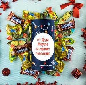 Сладкий новогодний подарок «Вкусная радость» шоколадные годы конфеты ассорти 190 г