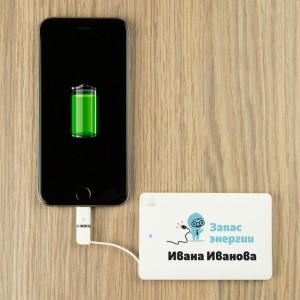 Фото - Именной пауэрбанк Запас энергии для него аккумулятор