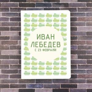 Именной ежедневник «С праздником 23 февраля» именной ежедневник почетный строитель