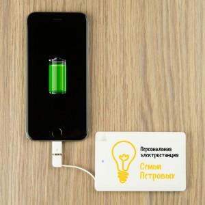 Фото - Именной пауэрбанк «Персональная электростанция семьи» внешний аккумулятор для
